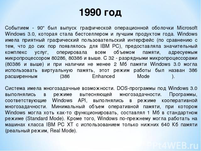Событием - 90