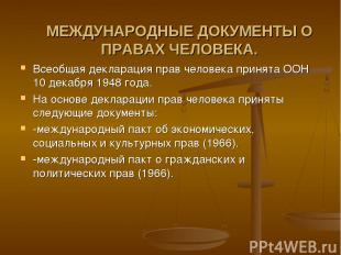 МЕЖДУНАРОДНЫЕ ДОКУМЕНТЫ О ПРАВАХ ЧЕЛОВЕКА. Всеобщая декларация прав человека при