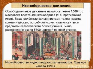 Иконоборческое движение. Освободительное движение началось летом 1566 г. с массо