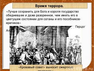 Время террора. «Лучше сохранить для Бога и короля государство обедневшее и даже