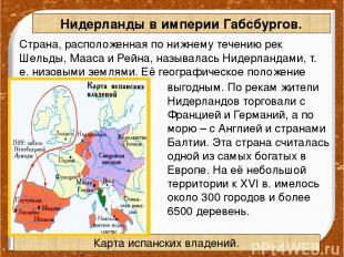Страна, расположенная по нижнему течению рек Шельды, Мааса и Рейна, называлась Н