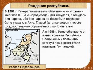 В 1581 г. Генеральные штаты объявили о низложении Филиппа II. : «Не народ создан