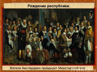 Рождение республики. Жители Амстердама празднуют Мюнстерский мир