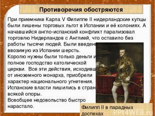 При приемнике Карла V Филиппе II нидерландские купцы были лишены торговых льгот