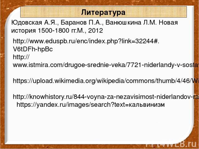 Литература http://www.eduspb.ru/enc/index.php?link=32244#.V6tDFh-hpBc http://www.istmira.com/drugoe-srednie-veka/7721-niderlandy-v-sostave-imperii-gabsburgov-socialno-ekonomicheskoe-razvitie-niderlandov-v-16-veke.html https://upload.wikimedia.org/wi…