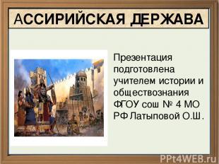 АССИРИЙСКАЯ ДЕРЖАВА Презентация подготовлена учителем истории и обществознания Ф