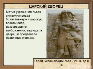 Мотив укрощения львов символизировал божественную и царскую власть; сила, исходи