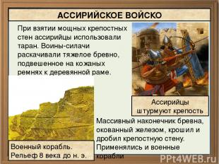 АССИРИЙСКОЕ ВОЙСКО При взятии мощных крепостных стен ассирийцы использовали тара