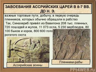 Ассирийцы завоевывали соседние страны, захватывали важные торговые пути, добычу,