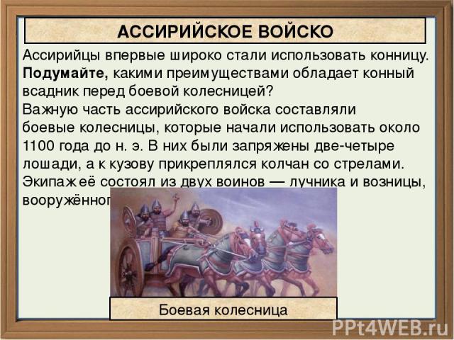 Ассирийское войско[править|править вики-текст] Во время правленияТиглатпаласара III(745—727 гг. до н. э.) было реорганизовано ассирийское войско, ранее состоявшее из воинов, имевших земельные наделы. С этих пор основа армии состояла из обедневши…