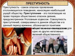 Преступность - самое опасное проявление отклоняющегося поведения, наносящее наиб