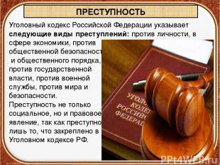 Уголовный кодекс Российской Федерации указывает следующие виды преступлений: про
