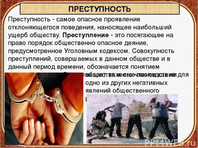 Преступность - самое опасное проявление отклоняющегося поведения, наносящее наибольший ущерб обществу. Преступление - это посягающее на право порядок общественно опасное деяние, предусмотренное Уголовным кодексом. Совокупность преступлений, совершае…