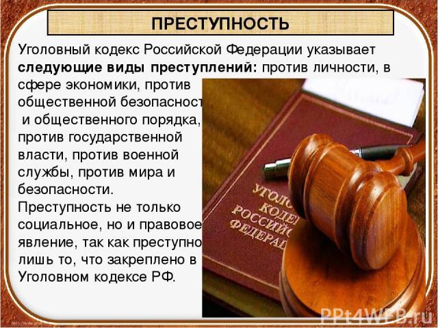 Уголовный кодекс Российской Федерации указывает следующие виды преступлений: против личности, в сфере экономики, против общественнойбезопасности и общественного порядка, против государственной власти, против военной службы, против мира и безопаснос…
