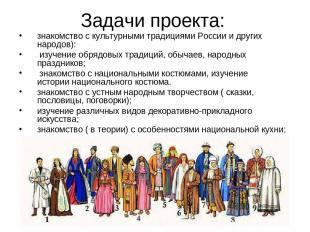 Задачи проекта: знакомство с культурными традициями России и других народов): из