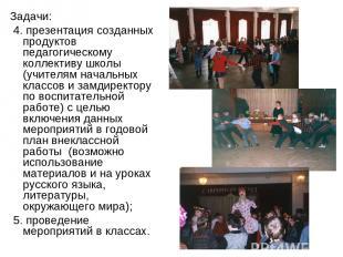 Задачи: 4. презентация созданных продуктов педагогическому коллективу школы (учи