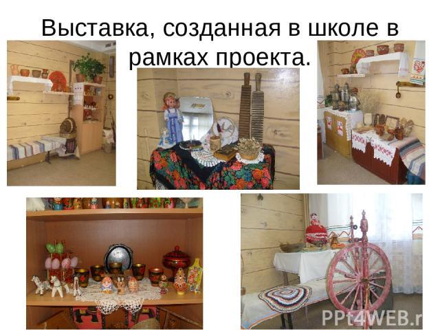 Выставка, созданная в школе в рамках проекта.