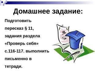 Домашнее задание: Подготовить пересказ § 11, задания раздела «Проверь себя» с.11