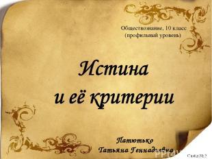 Патютько Татьяна Геннадьевна Обществознание, 10 класс (профильный уровень) Слайд