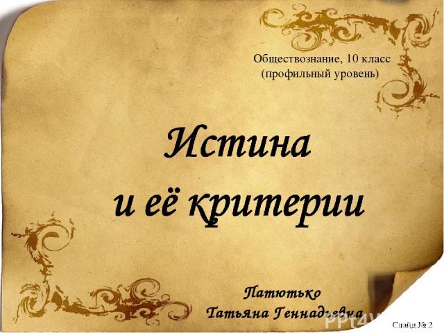 Патютько Татьяна Геннадьевна Обществознание, 10 класс (профильный уровень) Слайд № 2