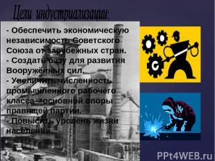 - Обеспечить экономическую независимость Советского Союза от зарубежных стран. -