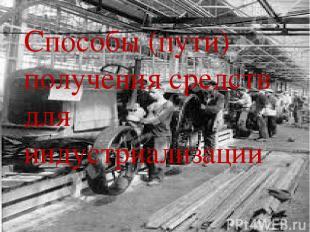 Способы (пути) получения средств для индустриализации