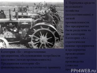 1. Перекачка средств из сельского хозяйства (коллективизация) и легкой промышлен