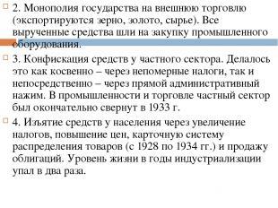2. Монополия государства на внешнюю торговлю (экспортируются зерно, золото, сырь