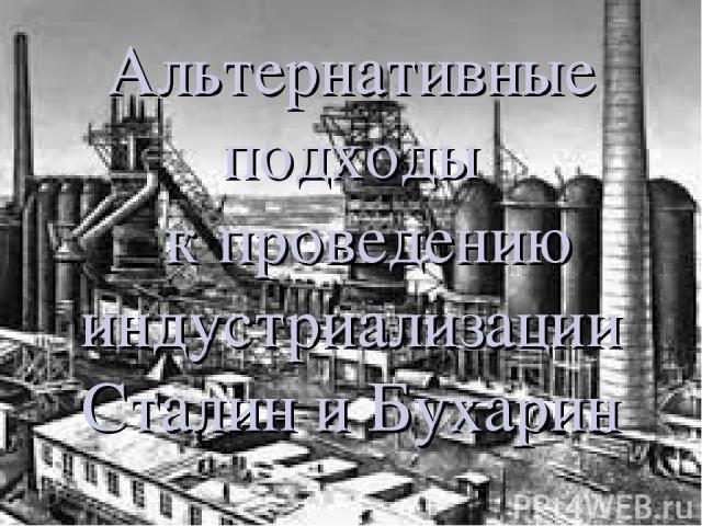Альтернативные подходы к проведению индустриализации Сталин и Бухарин