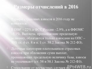 Размеры отчислений в 2016 Тарифы страховых взносов в 2016 году не изменятся. В П