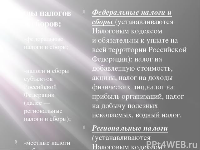 Виды налогов исборов: -федеральные налоги исборы; -налоги исборы субъектов Российской Федерации (далее— региональные налоги исборы); -местные налоги исборы. Федеральные налоги и сборы (устанавливаются Налоговым кодексом иобязательны куплате …