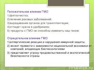 Положительное влияние ГМО 1)фитоочистка; 2)лечение раковых заболеваний; 3)выращи