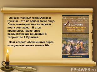 Однако главный герой Алеко и Пушкин – это не одно и то же лицо. Лишь некоторые м