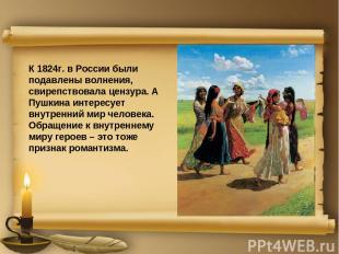 К 1824г. в России были подавлены волнения, свирепствовала цензура. А Пушкина инт