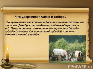 Что удерживает Алеко в таборе? Во время написания поэмы в России кипели политиче