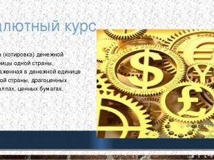 Валютный курс цена (котировка) денежной единицы одной страны, выраженная в денеж