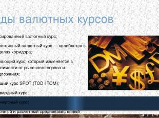 виды валютных курсов фиксированный валютный курс; непостоянный валютный курс — к