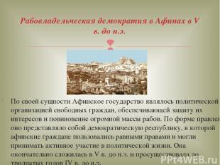 По своей сущности Афинское государство являлось политической организацией свобод