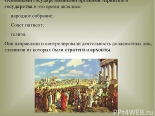 Основными государственными органами Афинского государствав это время являлись: