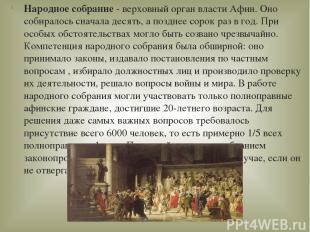 Народное собрание- верховный орган власти Афин. Оно собиралось сначала десять,