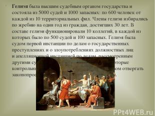 Гелиэябыла высшим судебным органом государства и состояла из 5000 судей и 1000