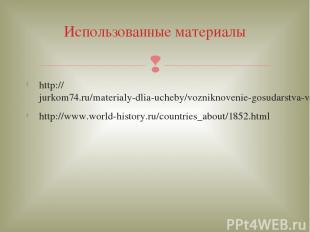 http://jurkom74.ru/materialy-dlia-ucheby/vozniknovenie-gosudarstva-v-afinakh-gos