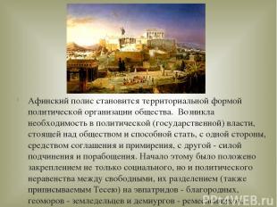 Афинский полис становится территориальной формой политической организации общест