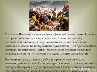 С именемПерикласвязан расцвет афинской демократии. При нем потеряла значение ц