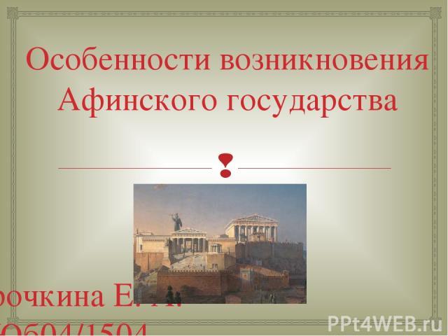 Особенности возникновения Афинского государства Курочкина Е. А. Юб04/1504
