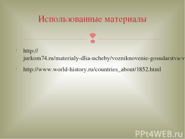 http://jurkom74.ru/materialy-dlia-ucheby/vozniknovenie-gosudarstva-v-afinakh-gosudarstvennyi-stroi-afin http://www.world-history.ru/countries_about/1852.html Использованные материалы