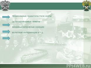 Российская таможенная академия Инструменты валютного регулирования: применяемые