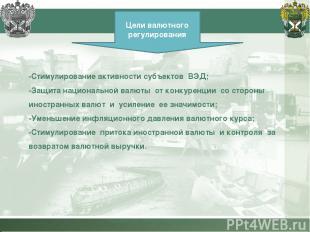 Российская таможенная академия Цели валютного регулирования -Стимулирование акти