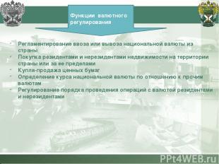 Российская таможенная академия Функции валютного регулирования Регламентирование