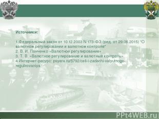Российская таможенная академия Источники: 1.Федеральный закон от 10.12.2003 N 17